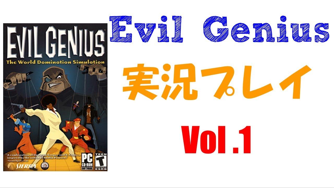 Evil Genius・・・「実況第6回 : 勢力拡大」