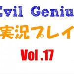 EvilGenius 実況第17回 : 二キータ捕縛、そして拷問