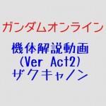【機体実況解説】ザクキャノン(白兵戦仕様)【Act2】