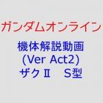 【機体実況解説】ザク II S型【Act2】