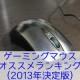 ゲーミングマウス オススメ度ランキング (2013年決定版)