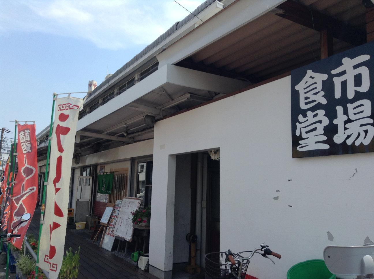 自転車】松戸南部市場でデカ ...