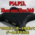 PS4のゲームでマウスとキーボードを使う方法  【 CoDシリーズ、GTA5 他】