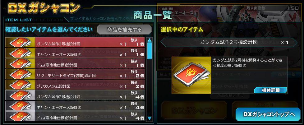 gundam-0083up-001