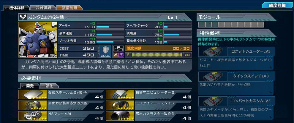 gundam-0083up-002