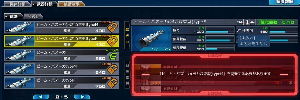 gundam-0083up-004