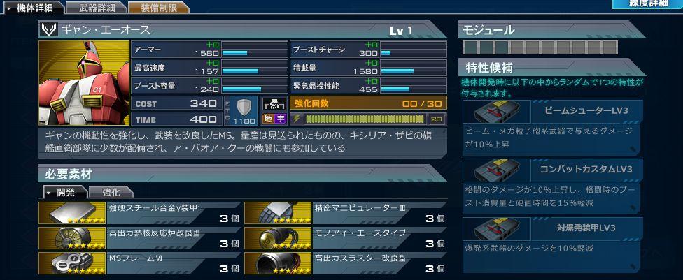 gundam-0083up-007