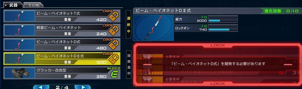 gundam-0083up-010