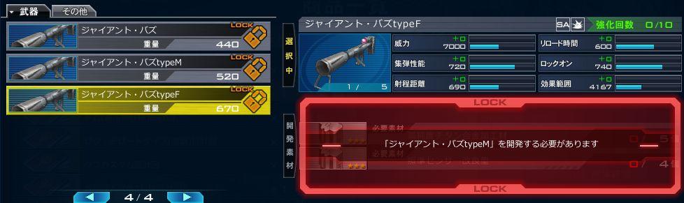 gundam-0083up-011