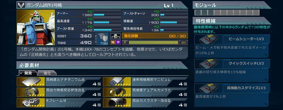 gundam-0083up-012