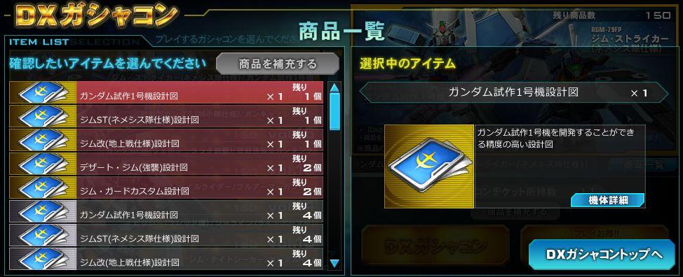 gundam-0083up-013