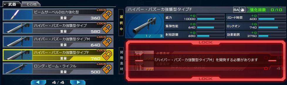 gundam-0083up-017