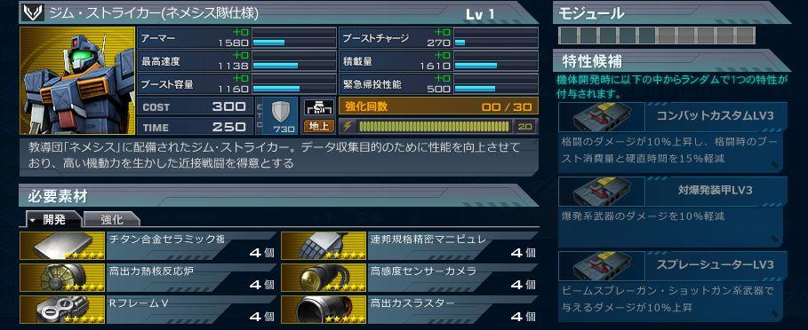 gundam-0083up-018