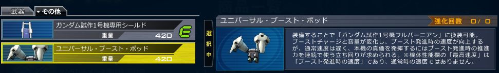 gundam-0083up-023