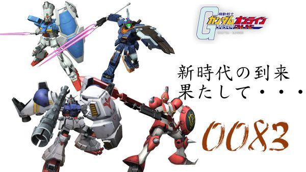 gundam0083-600