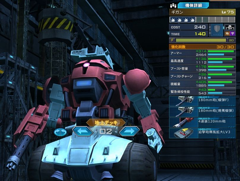 gundam0083-a1