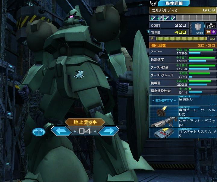 gundam0083-c1