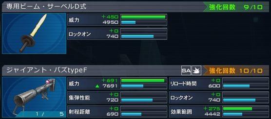 gundam0083-c2