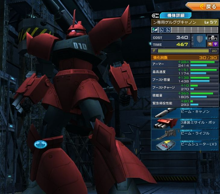 gundam0083-d1