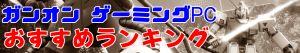 ガンオン用ゲーミングPC