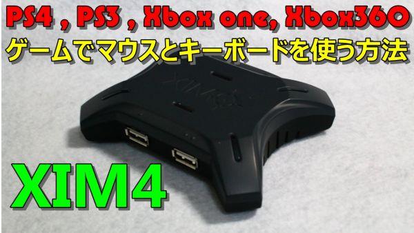 xim4-0001-3