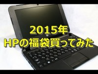 【2015 HP福袋レビュー】 HP Pavilion 10-f0 【 10.1型ネットブック 】