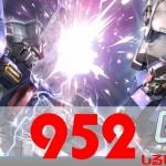【 薙ぐ 】ガンダムオンライン [952,953] CodAW [74]