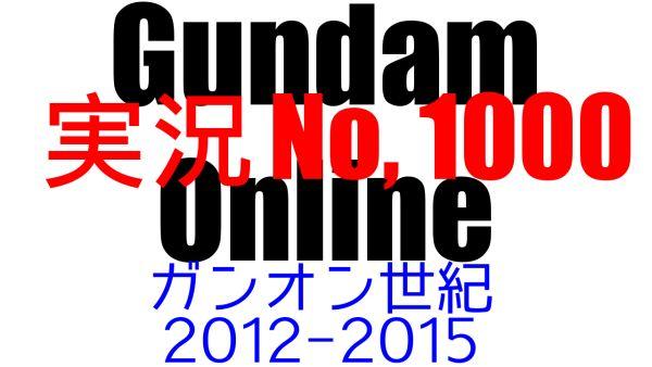 gunon-1000