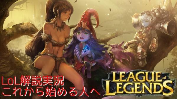 LoL解説実況 – これから始める人へ – 【League of Legends】