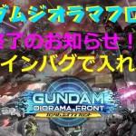 ガンダムジオラマフロント終了のお知らせ【ログイン不可】