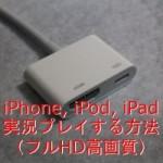 iPhoneやiPadで実況プレイする方法 【 HDMI フルHD高画質 】
