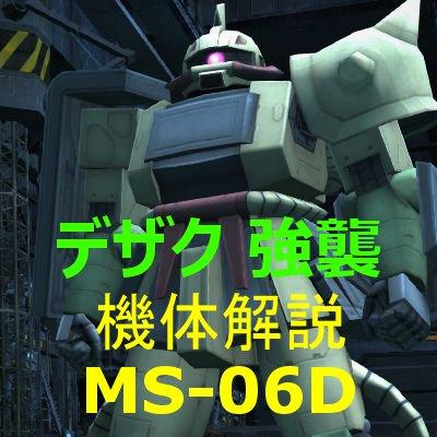 gundam-dezakukyo-400