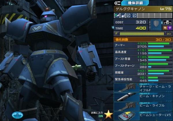 gundam-geruca-001