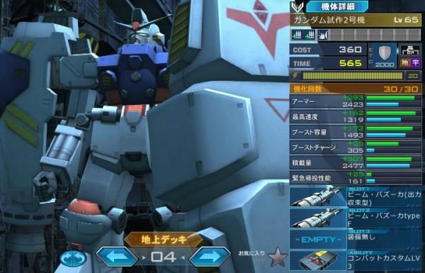 gundam-gp02-001