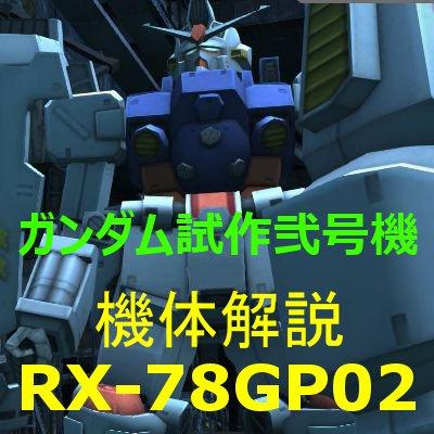 gundam-prot2-400