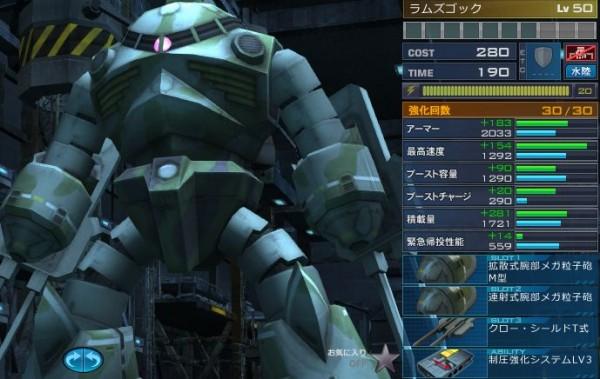gundam-ramuzu-001
