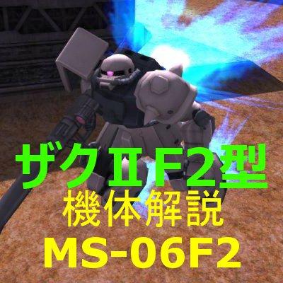2-gundam-MS-06F2-400