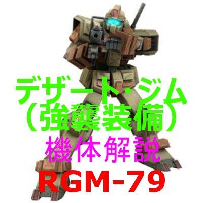2-gundam-RGM-79-400