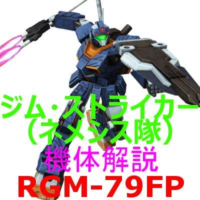 2-gundam-RGM-79FP-400