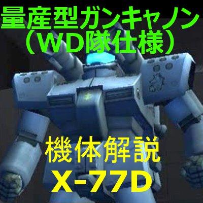 2-gundam-RX-77Dwd-400
