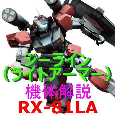 2-gundam-RX-81LA-400