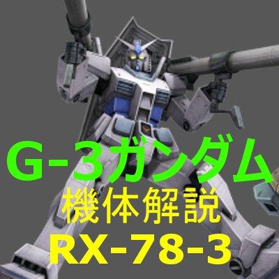 2-gundam-RX783-400