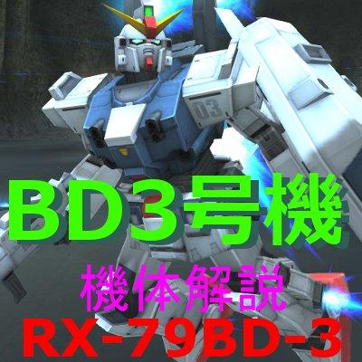 2-gundam-bd3-400