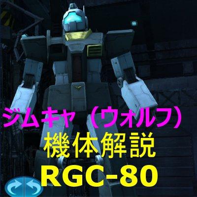 2-gundam-gimcawolf-400