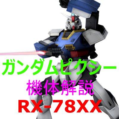 2-gundam-rx-78xx-400