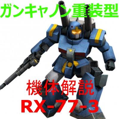2-gundam-rx773-400