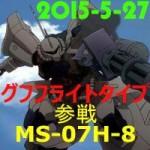 ガンオン情報 : 5月27日 新機体「グフフライトタイプ」キター!