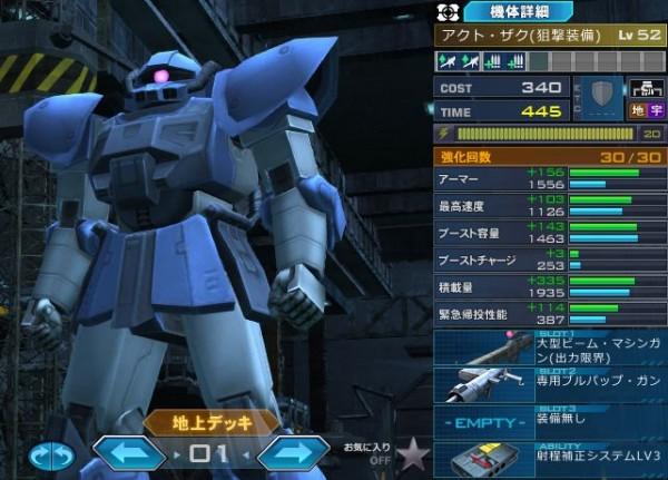 gundam-actsniper1