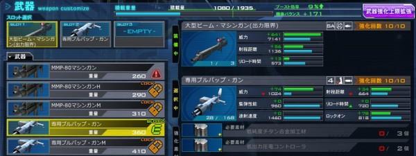 gundam-actsniper2