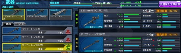 gundam-akazaku-002